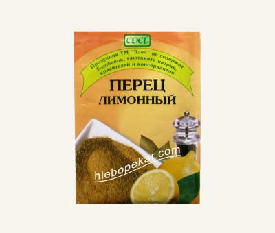 Перец лимонный ТМ Эдел